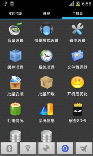 Android助手截图3