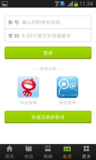 免費下載生活APP|中国有机食品商城 app開箱文|APP開箱王