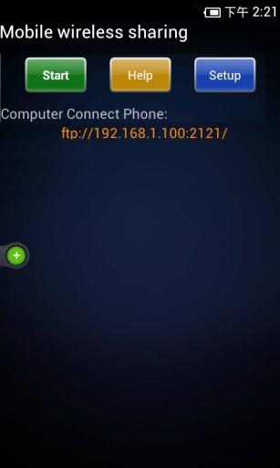 手机无线共享 工具 App-愛順發玩APP