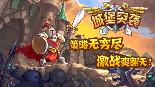 免費下載城堡衝突(Castle Clash),城堡衝突(Castle Clash)免費安卓Android 遊戲下載 – 1mobile台灣第一安卓Android下載站