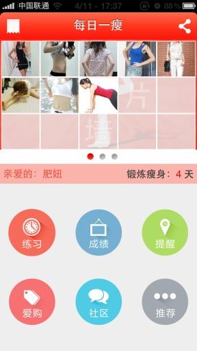 每日一瘦 生活 App-愛順發玩APP