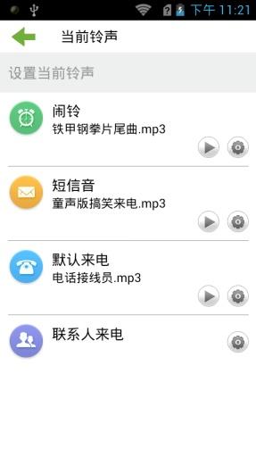 玩免費生活APP|下載手机铃声下载 app不用錢|硬是要APP