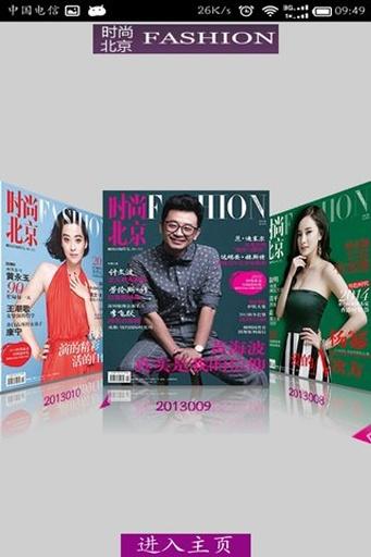 时尚北京|玩書籍App免費|玩APPs