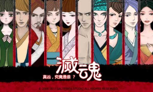 灭魂 官方中文版