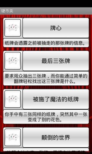 魔术指南 生活 App-愛順發玩APP