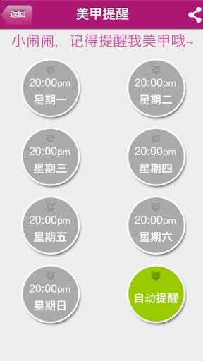 每日一美甲 生活 App-癮科技App