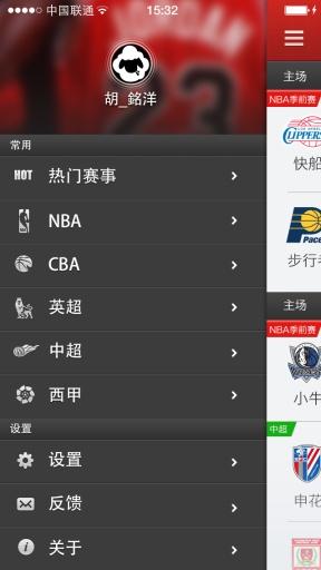 辣椒体育 新聞 App-癮科技App