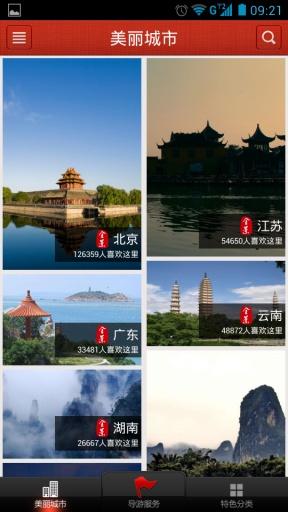 美丽中国截图1