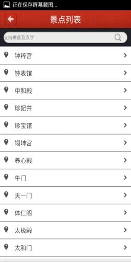 美丽中国截图3