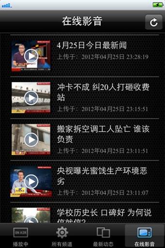 玩免費媒體與影片APP|下載TVS电视通 app不用錢|硬是要APP