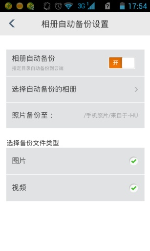 虹盘家庭网盘(家庭云/手机备份/家庭相册) 工具 App-愛順發玩APP