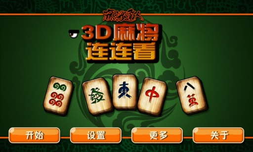 麻雀連連看3遊戲 / Mahjong Connect 3 Game - Flash Game 香港