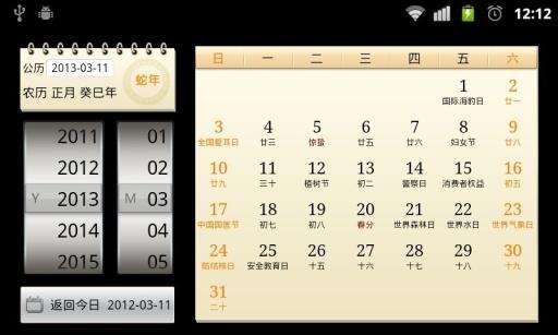 財位羅盤-農民曆APK Download - Free Lifestyle Apps for Android
