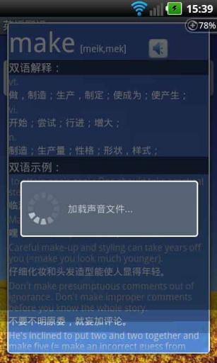 英语翻译 生產應用 App-癮科技App