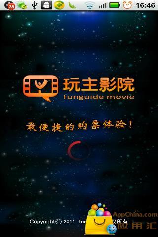 快播影院APP手机安卓版V1.0.14 - 清风网络