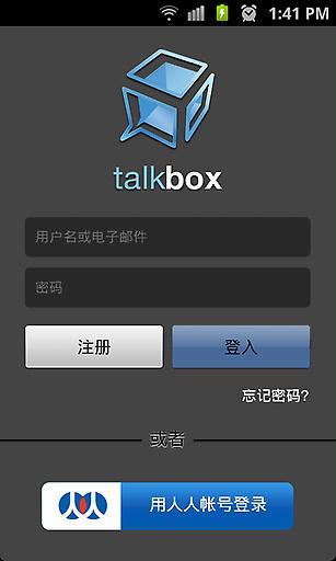 TalkBox语音聊