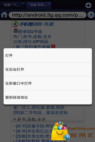 【免費工具App】兔子浏览器-APP點子