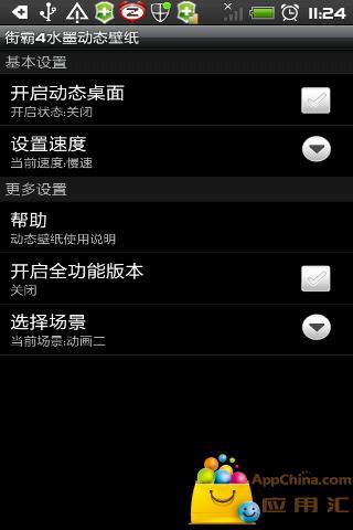 HTC超酷机器人动态壁纸截图3