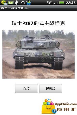 著名主战坦克图鉴 書籍 App-癮科技App