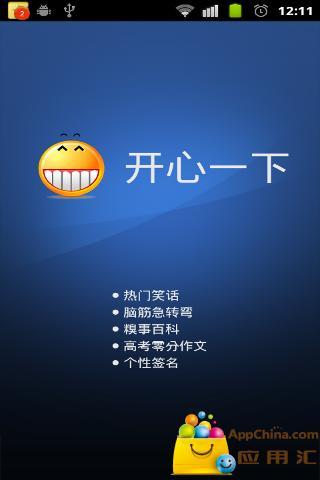 開心莊園- 台灣Wiki