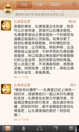礼佛堂 社交 App-愛順發玩APP