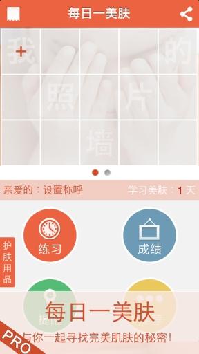 每日一美肤 生活 App-愛順發玩APP