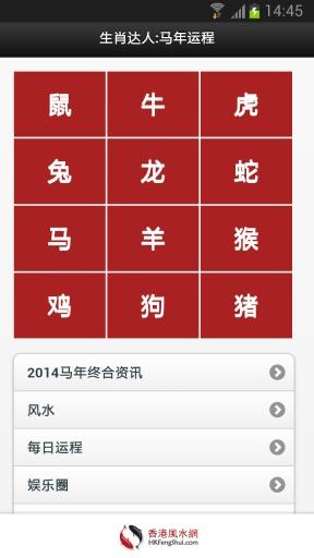 2013 生肖达人