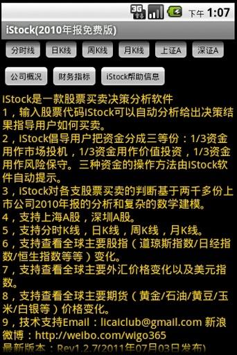 iStock(年报版)2010截图4