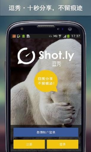 逗秀Shotly-图片社交