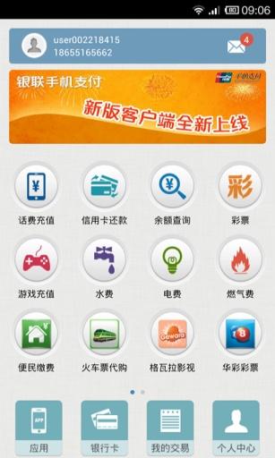 银联手机支付上海特惠版 財經 App-愛順發玩APP