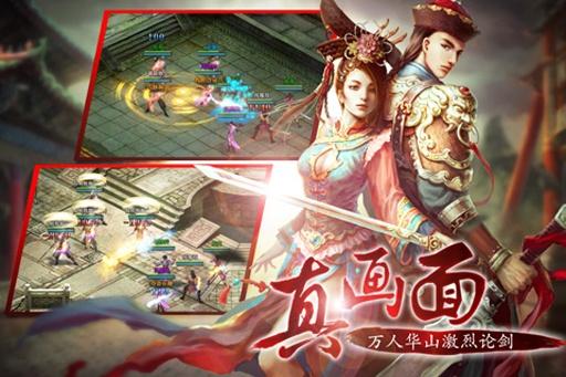 武林叁|玩網游RPGApp免費|玩APPs