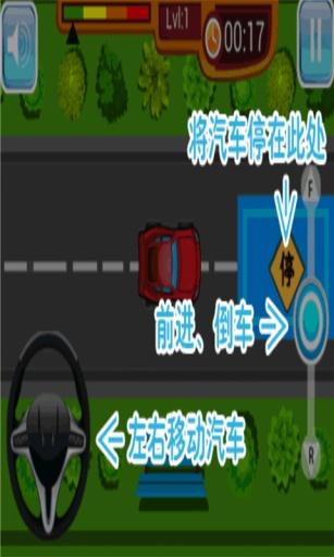 真实模拟驾驶截图2