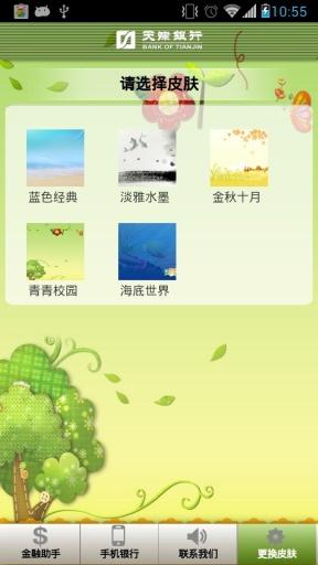天津银行截图0