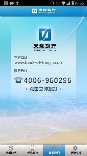天津银行截图3