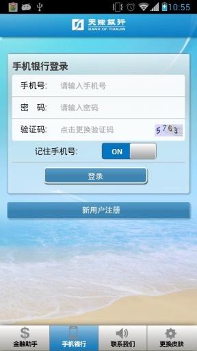 天津银行截图4