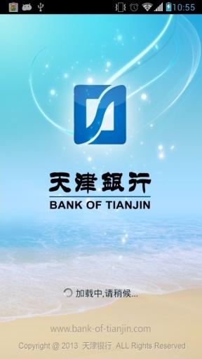 天津银行截图6