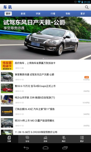 一手車訊Carnews - Google Play Android 應用程式