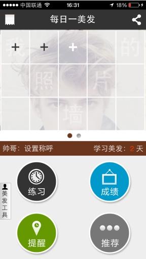 每日一美发(男士版) 生活 App-愛順發玩APP