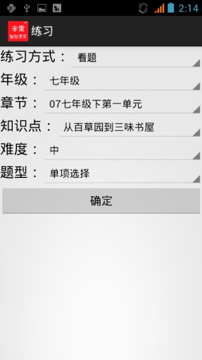 茂钦辛雷智能语文之初中语文 書籍 App-癮科技App