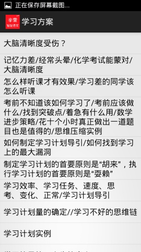 茂钦辛雷智能语文之初中语文 書籍 App-愛順發玩APP
