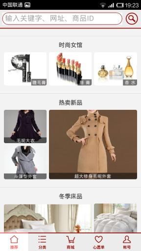 【免費生活App】购物精灵淘宝打折返利-APP點子
