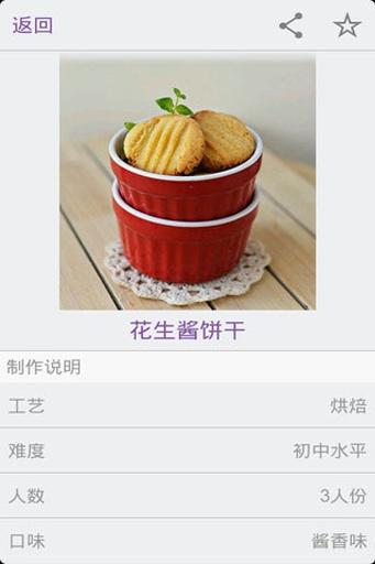 美食趣 生活 App-愛順發玩APP