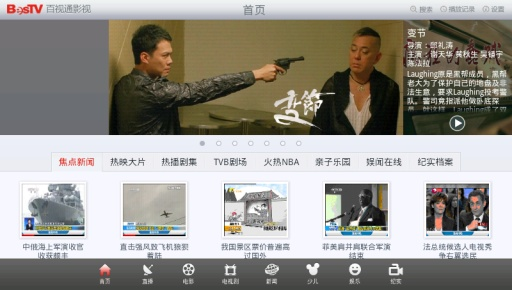 百视通影视AndroidPad版