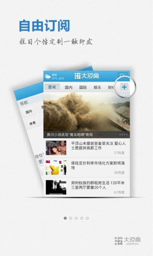 玩新聞App|大河网免費|APP試玩