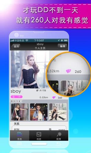 DD-交友神器,照片分享利器 社交 App-愛順發玩APP