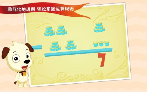 【免費生產應用App】哈利学前班:圣心石战记2HD-APP點子