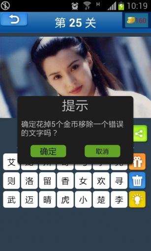 疯狂猜影视人物 益智 App-愛順發玩APP