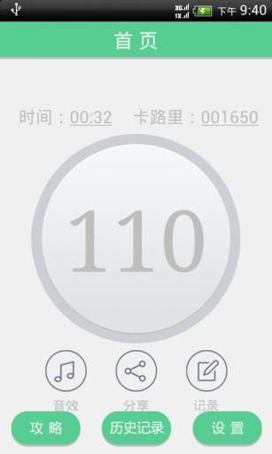 【免費生活App】跳跳减肥-APP點子