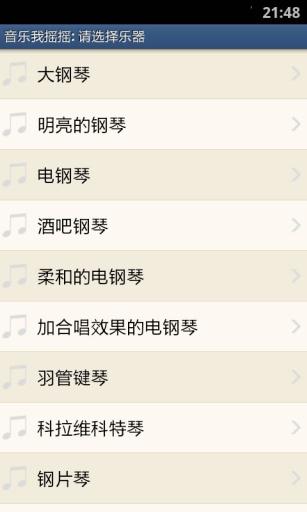 【免費生活App】音乐我摇摇-APP點子