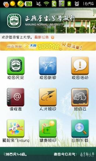 免費下載生產應用APP|掌上师大 app開箱文|APP開箱王